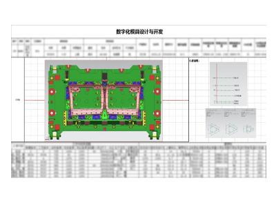 数字化模具设计与开发